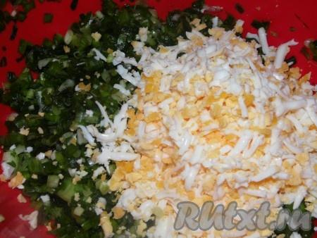 Яйца отварить вкрутую, натереть на крупной тёрке и добавить к луку вместе с солью.