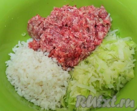 Соединяем вместе фарш, рис и капусту.
