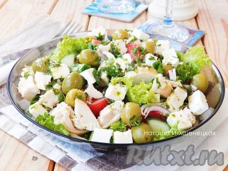 Вкусный, сочный и ароматный греческий салат с курицей готов.