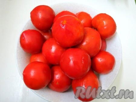 Нам нужны вкусные, спелые, мясистые помидоры. Моем их.
