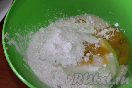 Для приготовления творожной начинки необходимо в миске соединить творог, сахар, ванильный сахар, крахмал и желток.{amp}#xA;