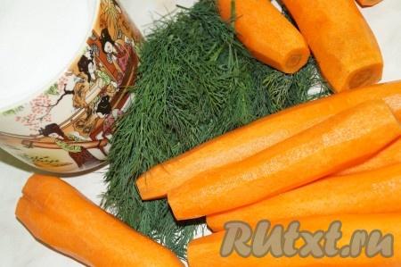 Продукты, которые понадобятся для того, чтобы засолить морковь на зиму