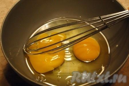 Разбить 2 яйца.