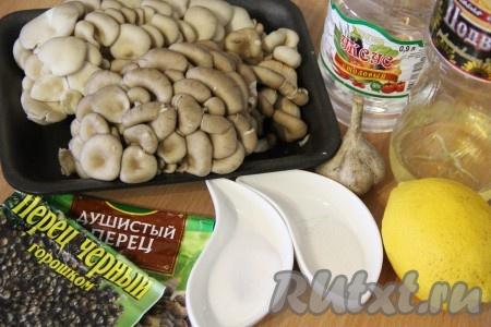 Подготовить продукты для быстрого приготовления маринованных вешенок.