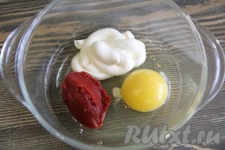 В миске соединить томатную пасту, яйцо и майонез. Всё слегка перемешать.