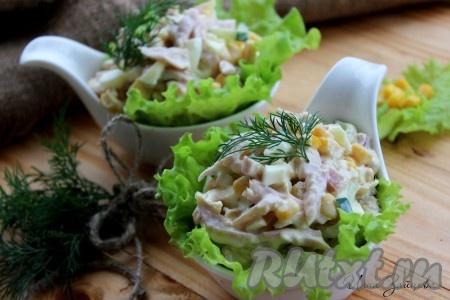 Разложить салат по салатникам. При подаче сочный, яркий салат с копченой курицей и кукурузой можно украсить зеленью.