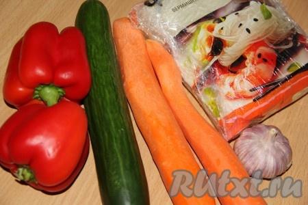 Приготовить продукты. Морковь почистить. Перец и огурец вымыть.Перец очистить от семян и плодоножки.