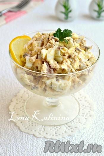 Выложить очень вкусный салат из рыбной консервы с яйцом в салатник или креманки, украсить и подать к столу.