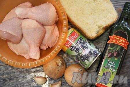 Подготовить продукты. Курицу вымыть, обсушить и разрезать на порционные кусочки.
