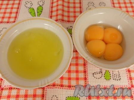 Яйца я использовала из холодильника. Отделить белки от желтков.
