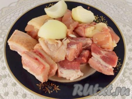 Мясо свинины и курицы нарезать кусочками. Лук репчатый разрезать на 4 части.