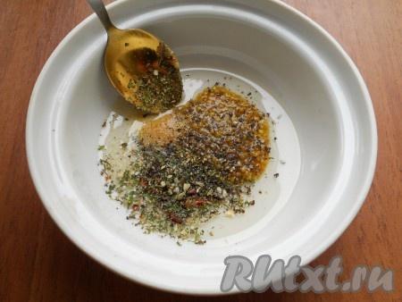 Из растительного масла, итальянских трав, сушеного чеснока, французской горчицы, черного перца приготовить заправку, смешав все эти ингредиенты.