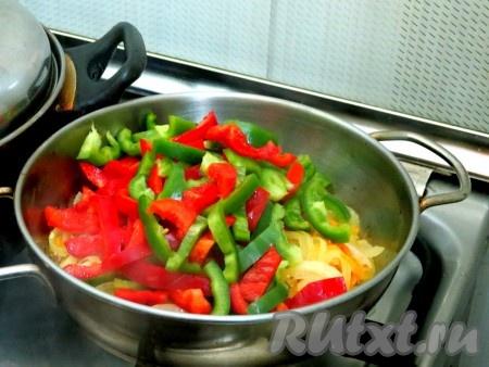 К луку и моркови добавляем нарезанный болгарский перец и обжариваем, не забывая помешивать, ещё минут 7-8.