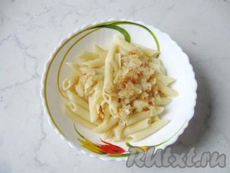 Отварные макароны выложить в тарелку. Добавить жареный лук.