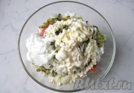 Заправить салат майонезом и сметаной.