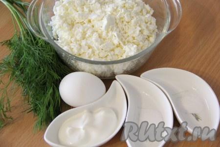Подготовить продукты для приготовления в домашних условиях плавленного сыра. Укроп вымыть и обсушить.