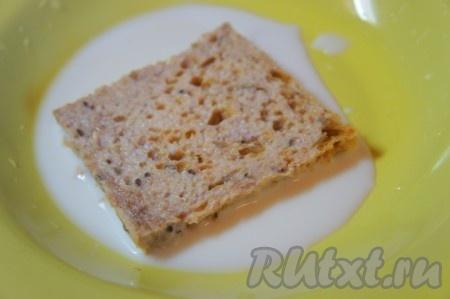 Хлеб замочить в молоке на 5-7 минут.