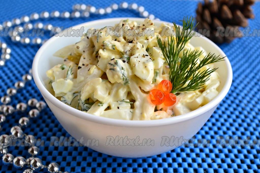 Салат из кальмаром с сыром