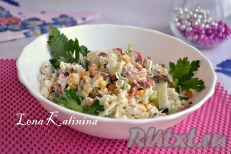 салат из кукурузы пекинской капусты и колбасы и