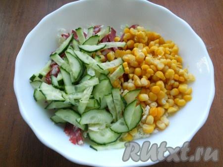 Свежий огурчик тоже нарезать тоненькой соломкой и добавить к колбасе и пекинской капусте. В получившийся салат добавить консервированную кукурузу.