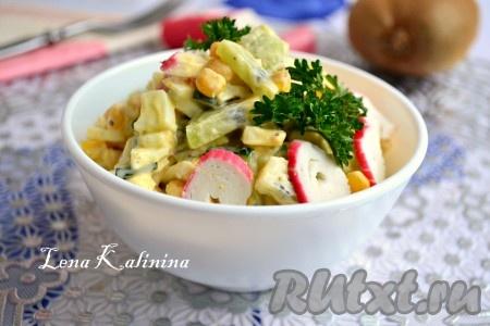 Выложить очень вкусный, интересный салат с киви и крабовыми палочками в салатник и подать к столу.{amp}#xA;