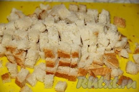 Хлеб мелко нарезаем кубиками.