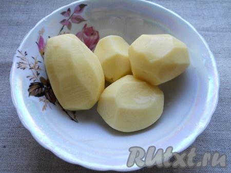 Картошку очистить и помыть.