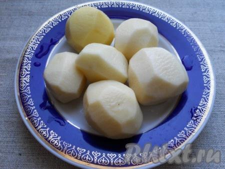 Картофель очистить и вымыть.