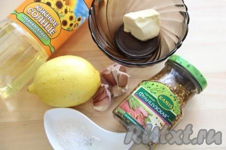 Подготовить продукты для приготовления горчичного соуса для картофеля.