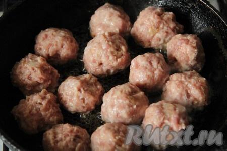 Из фарша сформировать маленькие шарики - фрикадельки, выложить их на сковороду с разогретым растительным маслом. Обжарить фрикадельки со всех сторон на сильном огне до румяной корочки.