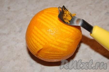 Натрем апельсиновую цедру.