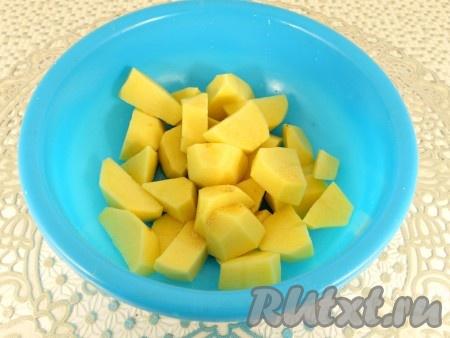 Картофель очистить и нарезать на 4-6 частей.