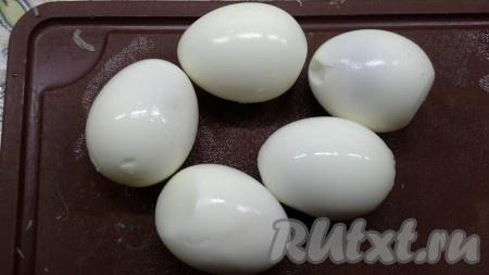 Яйца сварить вкрутую и очистить.