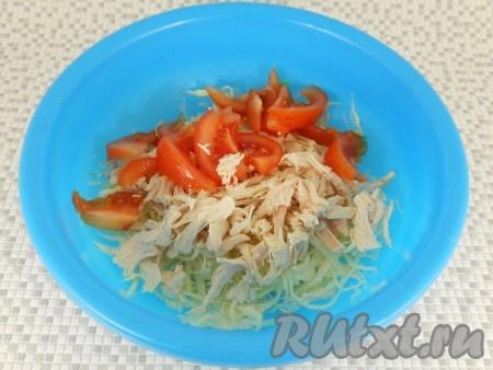 Куриное филе отварить в подсоленной воде до готовности, остудить, обсушить. Руками порвать курицу на волокна и добавить к капусте. Нарезанные тонкими дольками свежие помидоры тоже добавить в салат из курицы и капусты.