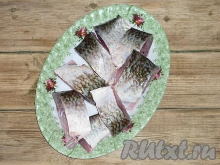 Рыбу очистить от плавников, чешуи, внутренностей, отрезать голову, промыть под холодной проточной водой, нарезать на порционные кусочки.