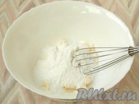 Для приготовления теста в миску выложить мягкое сливочное масло и добавить сахарную пудру. Взбить массу венчиком.