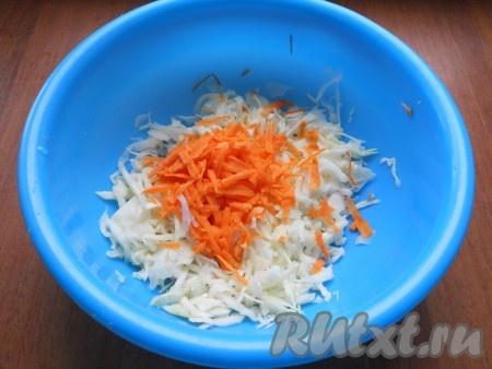 Слегка присолить и помять руками тонко нашинкованную капусту, затем добавить свежую морковь, натертую на крупной терке.